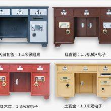 辽宁财务保险桌子 1.3米办公桌商用 现代高档带报警功能