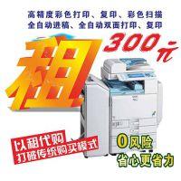 理光C5000彩色复印机租赁,白云复印机租赁,印泉优办公设备