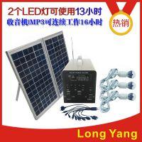 龙阳20W太阳能小系统家用小型发电系统带收音机MP3家用太阳能照明灯