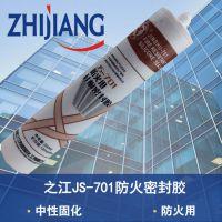 杭州之江中性硅酮密封胶JS-701 20级耐高低温建筑用防火胶