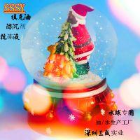 圣诞礼品SSSY水晶球填充油,水晶球填充液金华厂家供应