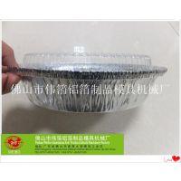 湖北伟箔 WB215 8寸圆盘 铝箔锡纸盘 锡纸圆盘 圆形披萨盘 1100ml 配铝箔纸盖