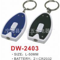 塑料钥匙链 LED迷你小手电 便携式手电筒