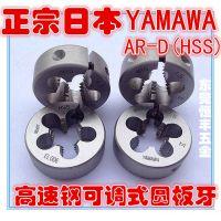 原装日本YAMAWA圆板牙AR-D可调整式高速钢圆板牙HSS粗牙M1 M2