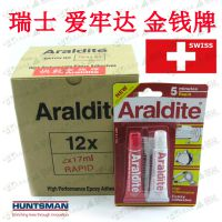 进口 Araldite 金钱牌 5分钟 快干 快固 环氧树脂胶 AB胶 34ml