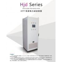 HJDYYLB(APF) 200A有源电力滤波装置