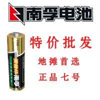 南孚质量碱性电池SONIC 环保无汞七号家用电池 南孚干电池批