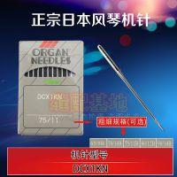 正宗日本进口风琴缝纫机针ORGAN DC*1KN尖咀机针羽绒服专业厂机针