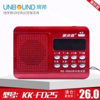 一件代发破冰者KK-FD25便携迷你插卡音箱老年人必备收音机