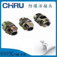 防爆活接头 碳钢精制镀锌BHJ防爆管接头 双内双外一内一外