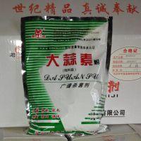 君诺,解毒,保健,25%纯大蒜素油【大蒜素粉】