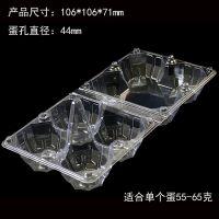四川添翼塑胶制品有限公司加厚PVC吸塑禽蛋盒食品托盘鸡蛋盒四枚装方形