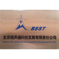 北京视声通科技发展有限责任公司