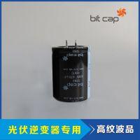 光伏逆变器专用小体积BIT铝电解电容器550v