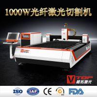 1000W平面钣金光纤激光切割机唯拓激光2016年下半年特供数控切割设备