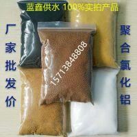 德阳聚合氯化铝价格 高效聚合氯化铝 PAC聚合氯化铝