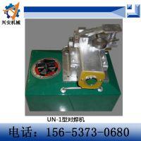 UN-1型对焊机 钢筋闪光对焊机 不锈钢对焊机