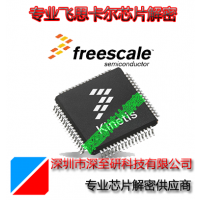 深至研|Freescale(飞思卡尔)|MC68HC08JB1单片机程序破解|程序反编译