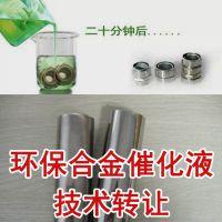 替代锌镍合金电镀 电镀硬铬厂家 电镀硬铬加工 锌镍合金电镀厂家