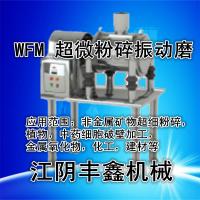 【江阴丰鑫】现货供应WFM-30L超微振动磨 灵芝中药磨粉粉碎机 孢子粉破壁