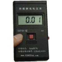 特价-直销-防爆静电表(静电测试仪)3台起 型号:BHH8-EST101