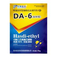 华豫普天植物生长调节剂胺鲜酯DA-6原粉