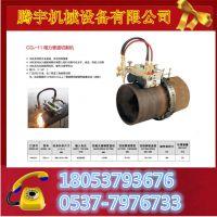 CG2-11磁力管道切割机 管道切割机 管道气割机 磁力管道切割机,管道切割机价格,管道切割机型号