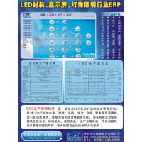 LED行业ERP软件代理加盟-企业管理软件
