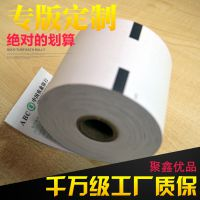 57*50mm收银纸背面印刷广告, 收银纸背面印刷广告