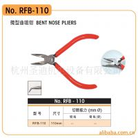 日本罗宾汉微型弯嘴钳 RFB-110