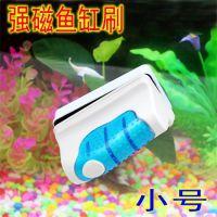 强力鱼缸刷 磁力刷小号 小号水族箱清洁擦玻璃内外清洗