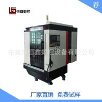 恒鑫数控V300小型加工中心电脑锣数控铣床数控机床厂家直销