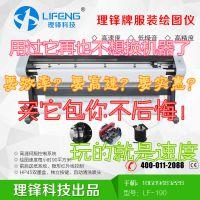 深圳理锋图睿LF-190高速服装CAD双喷墨绘图仪 唛架机 版房纸样打印机