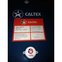 加德士 Caltex Biostar【无金属】生物降解液压油