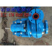 供应石家庄强大泵业集团耐磨卧式渣浆泵3/2C-AH配件