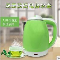 1.8L小家电不锈钢电热水壶 双层防烫热水壶多色可选塑胶电热水壶