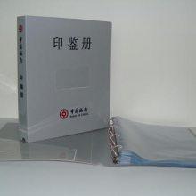 PP印鉴册订制 深圳PP印鉴册印刷厂家 A4