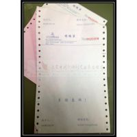 称重单_同熙印刷_广东山和衡器厂称重单