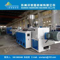张家港塑料机械 110-250PVC给水管生产线 CPVC电力管挤出机 WRS-沃锐思机械专业厂家