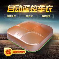 自动智能车罩 太阳能自动智能车衣车鼎自动车衣车鼎CD-4S