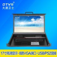 大唐卫士切换器KVM8口17寸DL1708-C宽屏8路VGA机柜LCD机架四合一全国包邮