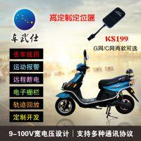 高定制版定位器 汽车定位器 电动车定位器 摩托车定位器 GPS定位器 车武仕 KS199G