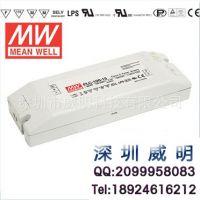 供应PLC-100-20 100W 20V4.8A明纬IP64端子接线防水LED电源