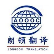 西安日语翻译公司 西安专业日语翻译公司