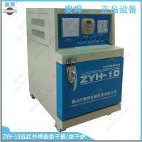 广东电焊条烘干箱ZYH-10公斤远红外焊条烘干炉 节能型焊条烘干箱