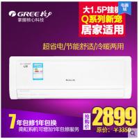 Gree/格力 KFR-35GW/(35570)Ga-3Q畅大1.5P定频冷暖节能挂机空调