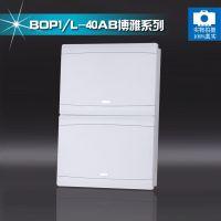 供应 40回路配电箱 照明专用 欧式高阻燃塑料配电箱 模数化终端箱