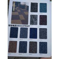 北京地毯厂家销售办公室拼块地毯种类齐全价格优惠欢迎选购
