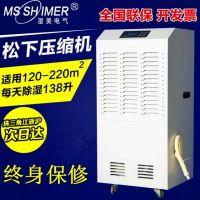 (湿美)除湿机长春配电室除湿机MS-8138B仓库抽湿机厂家直销
