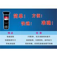 北京京晶 奶牛乳腺炎检测仪 奶牛乳房炎检测仪FAST-D ( 易清洗,无需试剂)